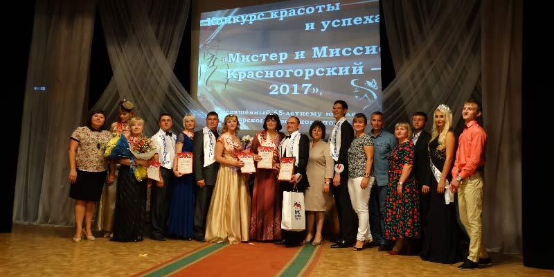 Мистер и Миссис Красногорский – 2017