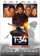 Т-34 ( 12+)