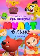 МУЛЬТ В КИНО №104